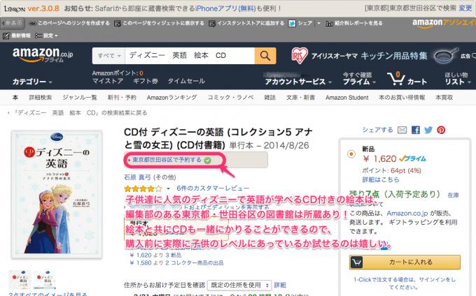 CD付英語絵本ディズニー(アナと雪の女王)も無料でかりることが可能!