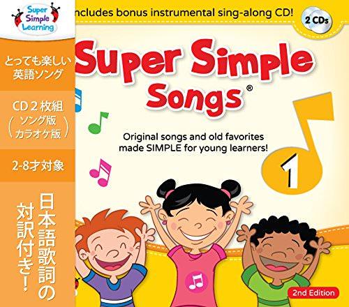 赤ちゃん・幼児・子供向け英語歌CD「Super Simple Songs(スーパーシンプルソングス)」