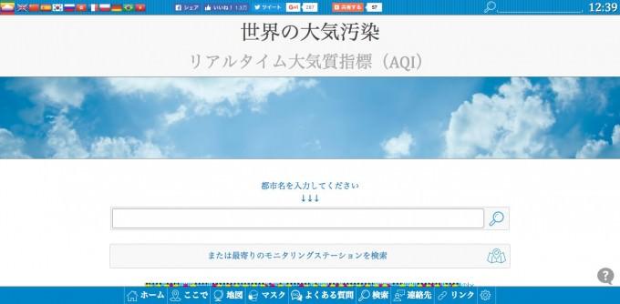 世界の大気汚染 リアルタイム大気質指標(AQI)[日本語]
