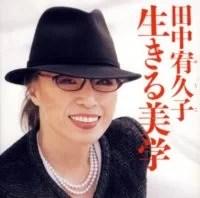 Yukuko Tanaka