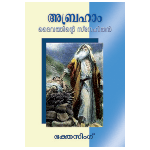Malayalam Products – GLS Shopping