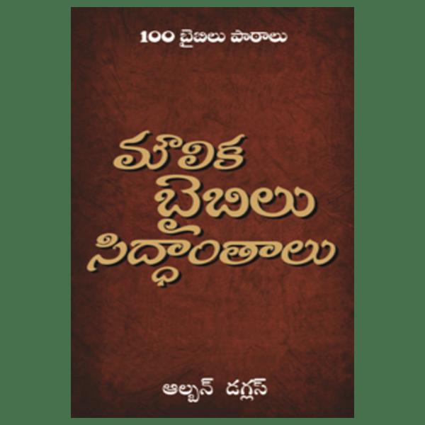 One Hundred Bible Lessons – Telugu