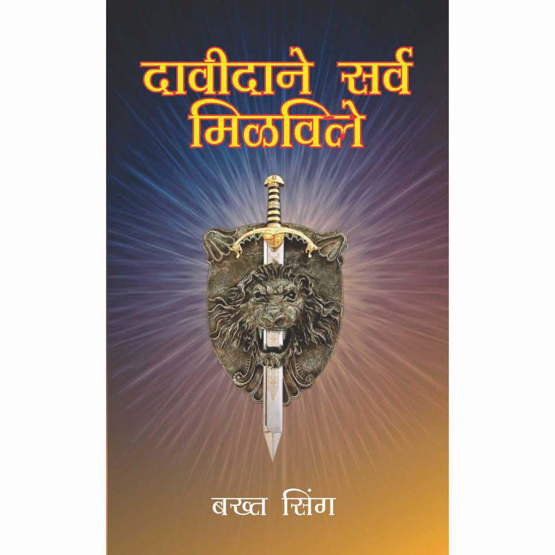 David Recovered All – Marathi