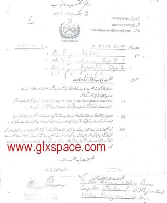Punjab Mohtsib Decision for Upgradation of Computer