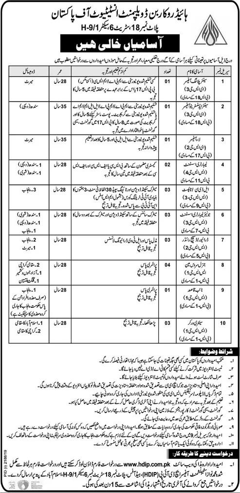 Job Vacancies in Hydrocarbon Development Institute of Pakistan