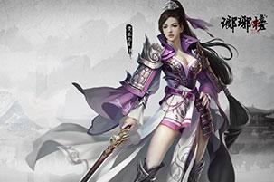 視頻_瑯琊榜_G妹網頁遊戲瑯琊榜遊戲官網