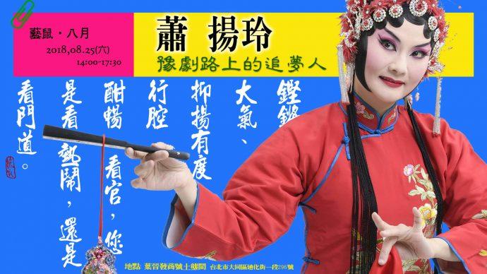 八月藝鼠:蕭揚玲--豫劇路上的追夢人 | 全球藝術教育網