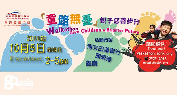 香港-「童路無憂」親子慈善步行2014 | 10月5日 | Go.Asia 愛心起動