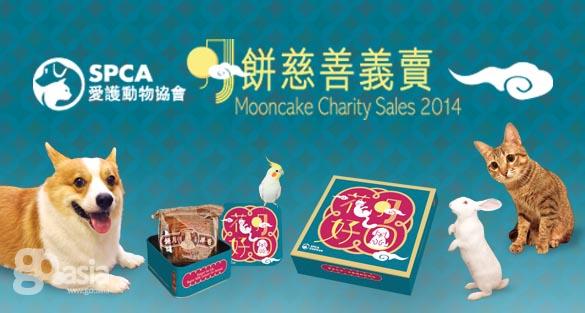 香港-愛護動物協會「花好月園」月餅慈善義賣 |2014 | Go.Asia