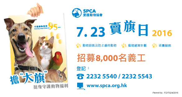 香港-義工招募愛護動物協會賣旗日 I 7月23日 | Go.Asia