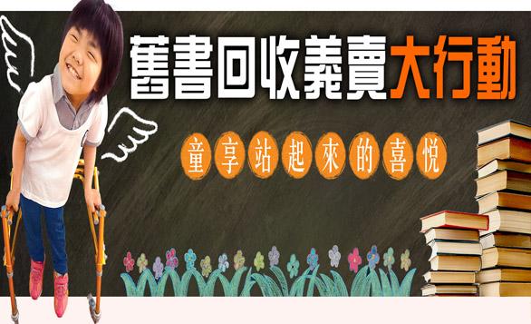 香港 – 舊書回收義賣大行動 I 2017年7-8月 | Go.Asia 愛心起動