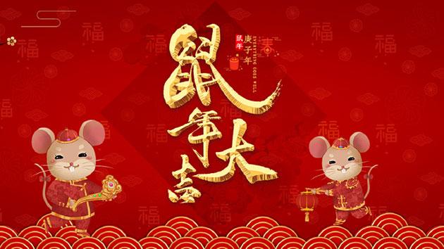 【楊清華】2020庚子鼠年十二生肖運勢 - 分享星 Share horoscope
