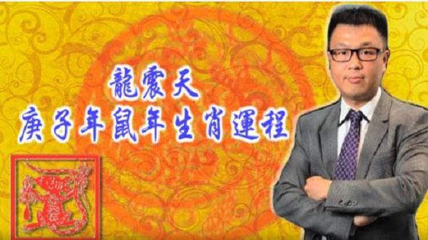 2019-2020生肖命理年運 - 分享星 Share horoscope