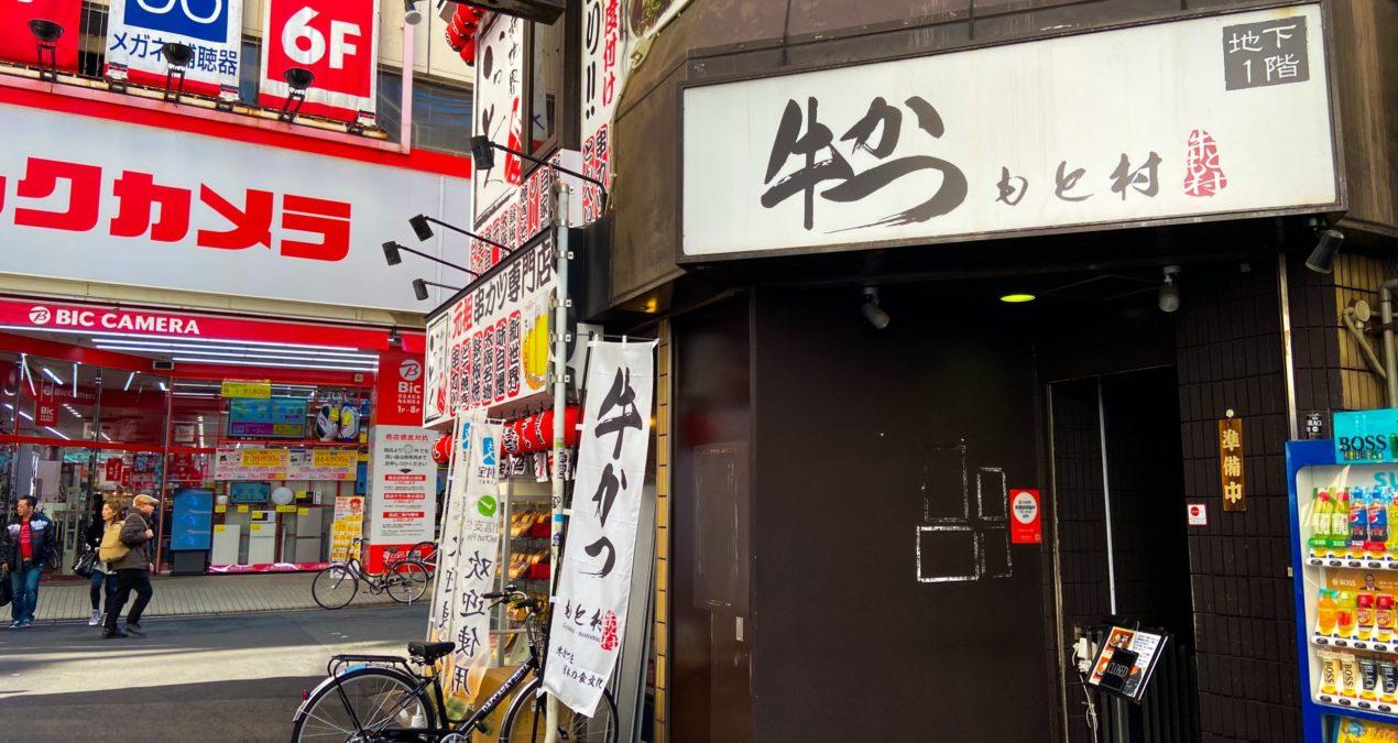 Gyukatsu Motomura Japan – What To Know