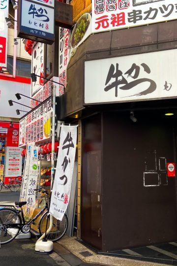 Gyukatsu Motomura Osaka