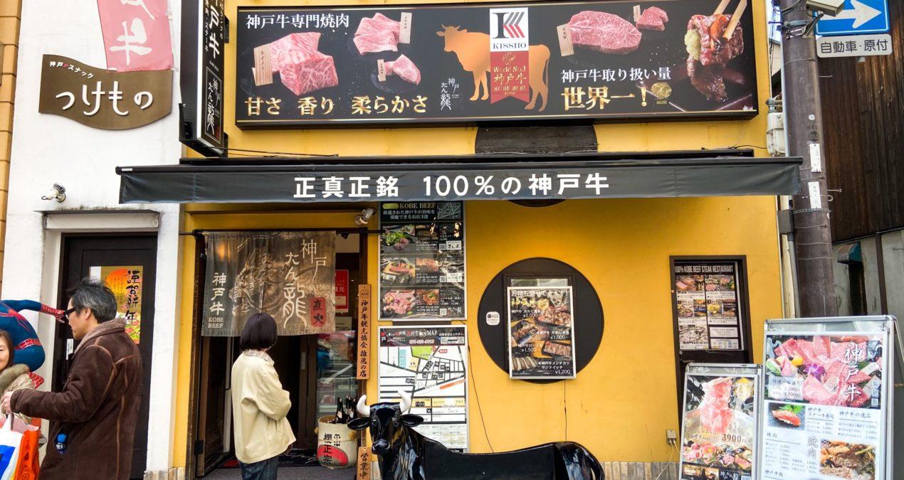 Kobe Tanryu – Affordable Kobe Beef in Kobe