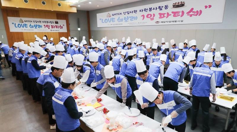 지엠테크니컬센터코리아, 신입사원 '사랑 나눔 일일 파티쉐' 자원봉사 참여