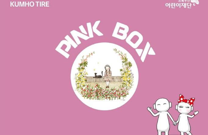 금호타이어, 핑크박스 지원사업 실시… '소녀들의 핑크빛 미래를 응원한다'