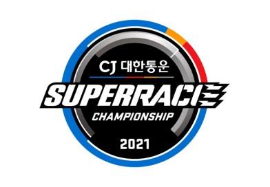 슈퍼레이스, 'CJ대한통운'과 6년 연속 동행 확정… 슈퍼6000 클래스 통산 100경기 앞둬