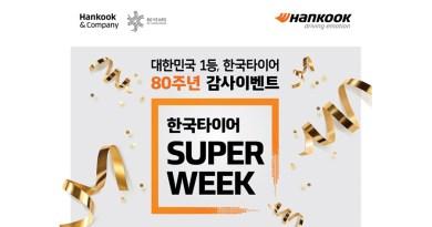 한국타이어, 창립 80주년 기념 프로모션 '슈퍼위크' 실시… 선착순 100명 2+2 쿠폰 제공