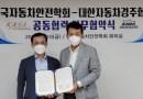 대한자동차경주협회, 한국자동차안전학회와 지속적 협력 관계 구축 위한 MOU 체결