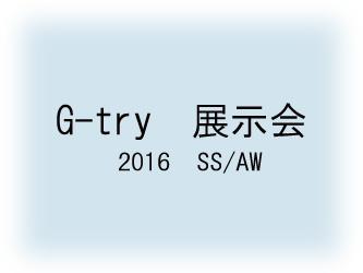 G-try 展示会 ご来場ありがとうございました