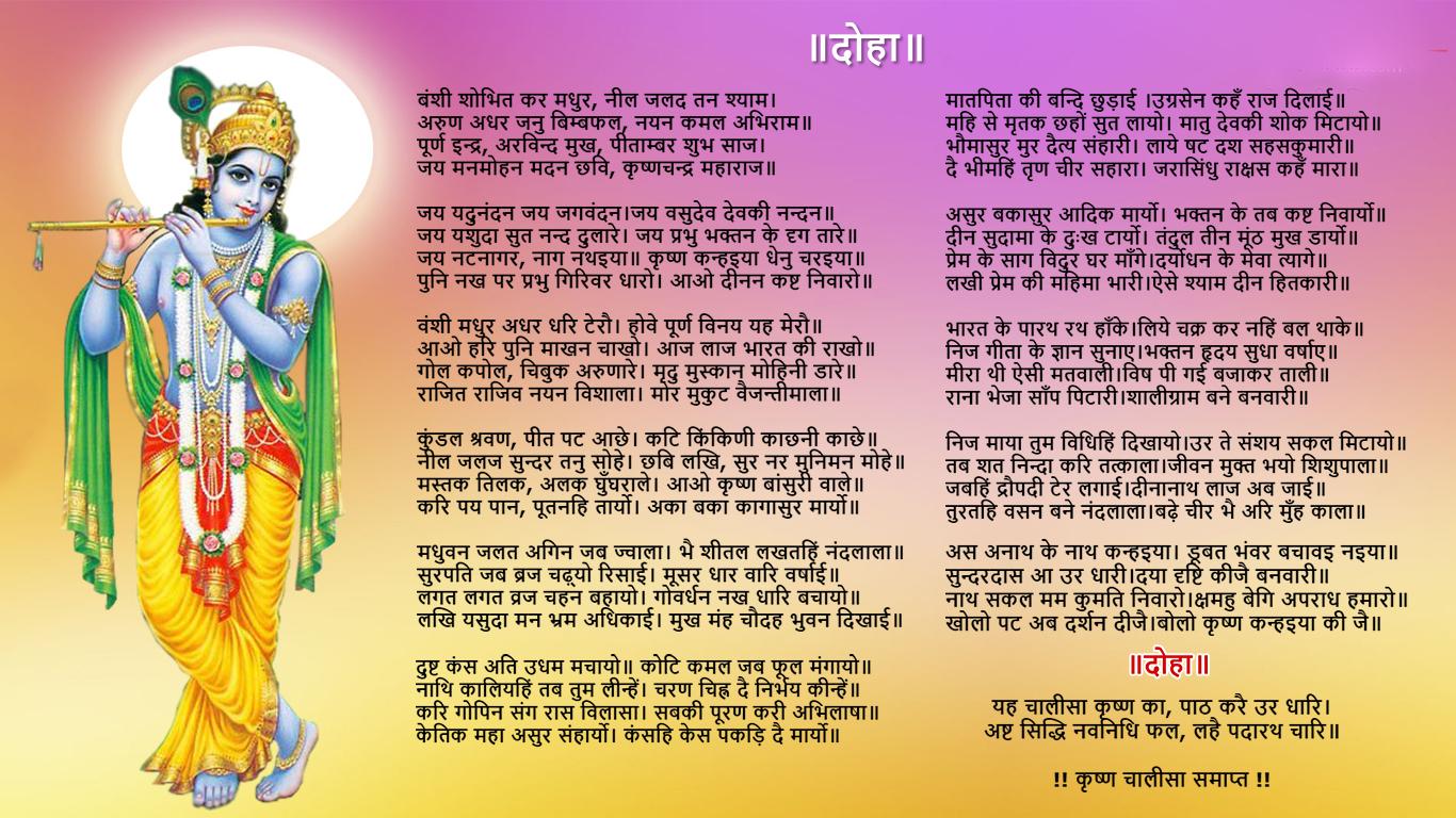 Laxmi Wallpaper Hd Shri Krishna Chalisa Chalisa