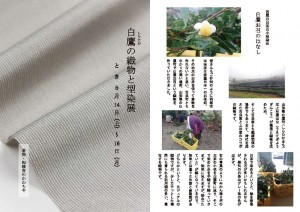 thumbnail of 白鷹お召展