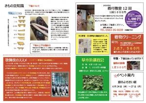 thumbnail of 着物新聞2016年6月号うら