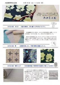 thumbnail of 2016大創業祭1