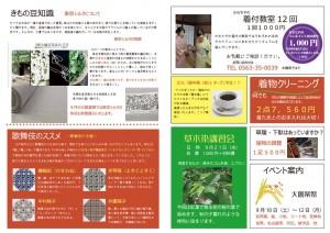 thumbnail of 着物新聞2016年9月号うら