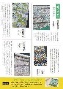 型染めを巡る旅(2017豊橋)2のサムネイル