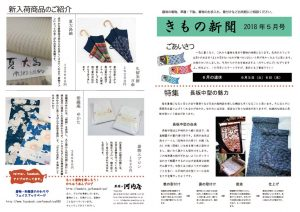 着物新聞2018年5月号表のサムネイル