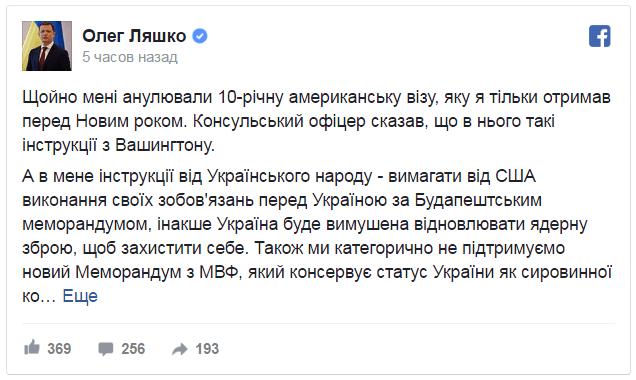 Олегу Ляшко аннулировали визу в США