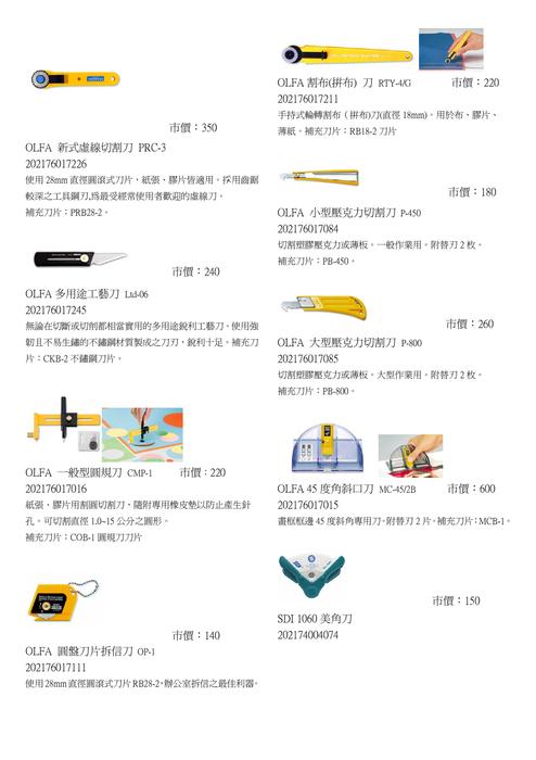 http://i0.wp.com/www.gogofinder.com.tw/books/9tafinder/1/ 久大文具DM