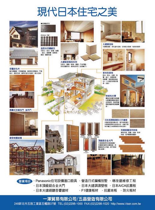 http://i0.wp.com/www.gogofinder.com.tw/books/archinet/2/ 亞洲建築專業電話簿2011年上半年版(71期第2冊-建築建材版)