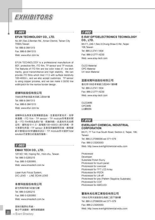 http://i0.wp.com/www.gogofinder.com.tw/books/pida/2/ 2013 Display Taiwan臺灣平面顯示器展-參展名錄