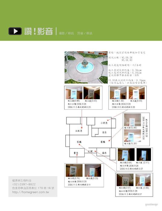 http://i0.wp.com/www.gogofinder.com.tw/books/ritadtv/12/ 讚設計 創刊號