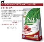 N&D 無穀物全天然 純雞肉+石榴 幼犬配方 (細粒)