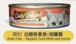Daily Delight 白鰹吞拿魚+胡蘿蔔 80G JELLY (DD51)