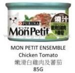 MonPetit 燒汁嫩滑白雞肉及番茄貓罐頭 85g