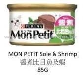 MonPetit 醬煮比目魚及蝦貓罐頭 85g
