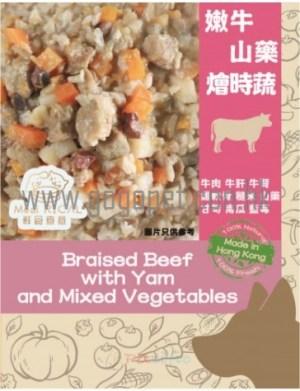 鮮食煮意嫩牛山藥燴時蔬 寵物鮮食 狗狗鮮食