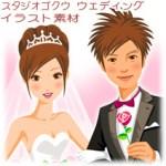 スタジオゴクウウェディングイラスト素材カット-1「結婚式新郎新婦イラスト」