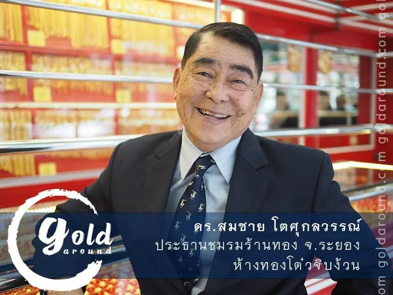 ดร.สมชาย โตศุกลวรรณ์ ประธานชมรมร้านทอง จ.ระยอง