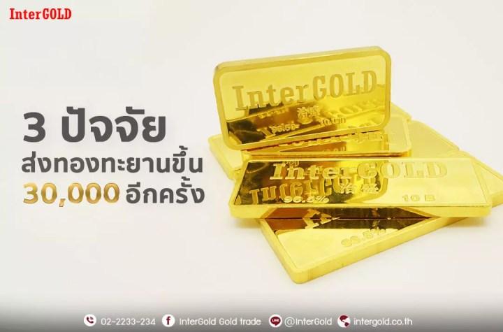 3 ปัจจัย ทองกลับไป 30,000
