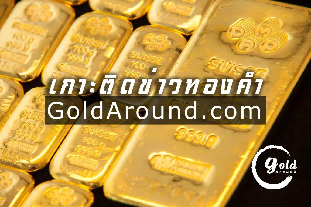 Gold Around News
