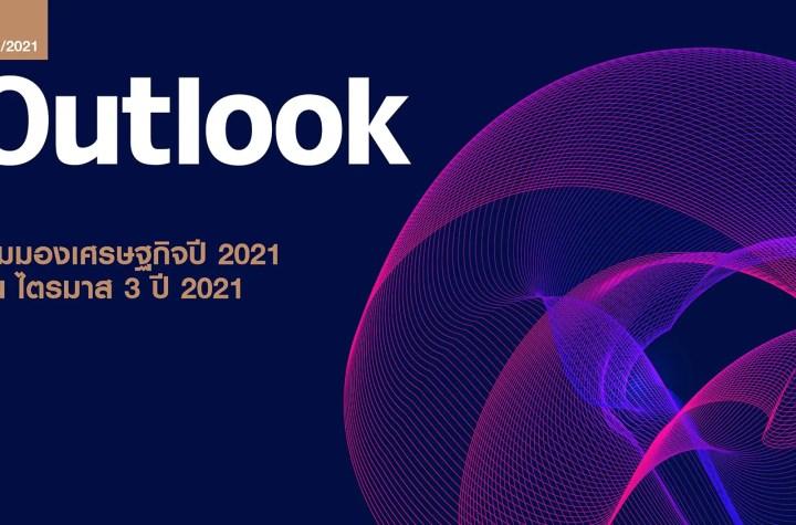 EIC-Outlook-Q32021 | scbeic.com
