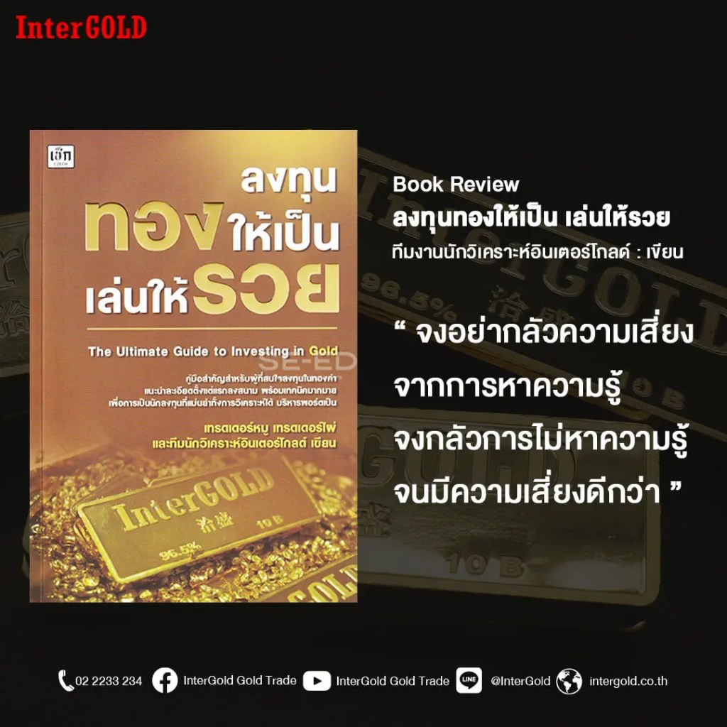 Gold Investing Book by Intergold