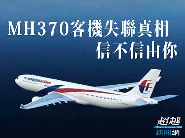 the-truth-about-mh370-lost